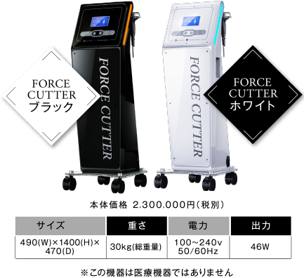 FORCE CUTTER ブラック FORCE CUTTER ホワイト